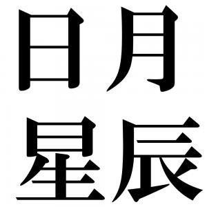 日月星辰の四字熟語-壁紙/画像