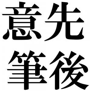 意先筆後の四字熟語-壁紙/画像