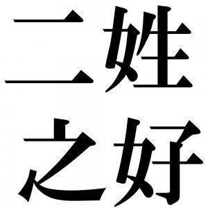 二姓之好の四字熟語-壁紙/画像