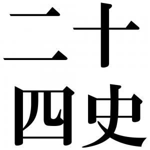 二十四史の四字熟語-壁紙/画像