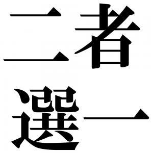 二者選一の四字熟語-壁紙/画像