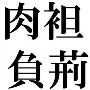 肉袒負荊の四字熟語-壁紙/画像