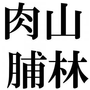 肉山脯林の四字熟語-壁紙/画像