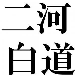 二河白道の四字熟語-壁紙/画像