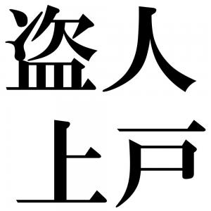 盗人上戸の四字熟語-壁紙/画像