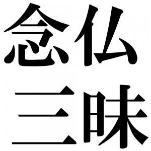 念仏三昧の四字熟語-壁紙/画像