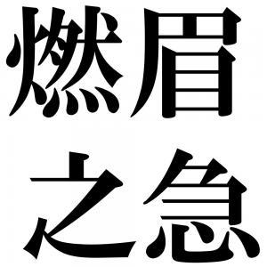 燃眉之急の四字熟語-壁紙/画像