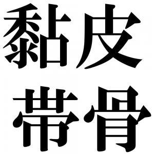 黏皮帯骨の四字熟語-壁紙/画像