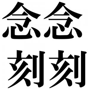 念念刻刻の四字熟語-壁紙/画像
