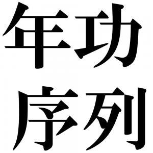 年功序列の四字熟語-壁紙/画像