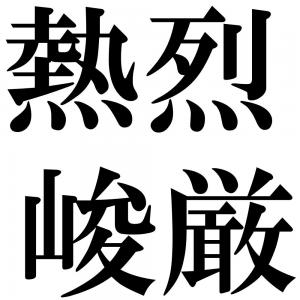 熱烈峻厳の四字熟語-壁紙/画像