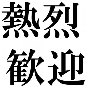 熱烈歓迎の四字熟語-壁紙/画像