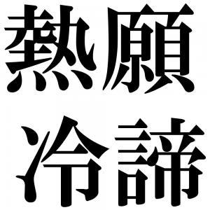 熱願冷諦の四字熟語-壁紙/画像