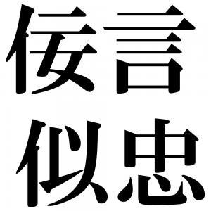 佞言似忠の四字熟語-壁紙/画像