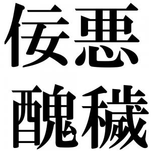 佞悪醜穢の四字熟語-壁紙/画像
