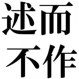 述而不作の四字熟語-壁紙/画像