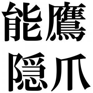 能鷹隠爪の四字熟語-壁紙/画像