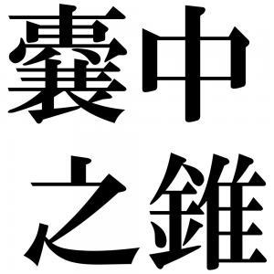 嚢中之錐の四字熟語-壁紙/画像