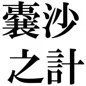 嚢沙之計の四字熟語-壁紙/画像