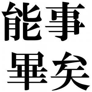 能事畢矣の四字熟語-壁紙/画像