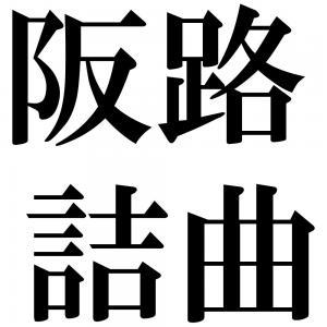 阪路詰曲の四字熟語-壁紙/画像