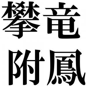 攀竜附鳳の四字熟語-壁紙/画像