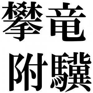攀竜附驥の四字熟語-壁紙/画像