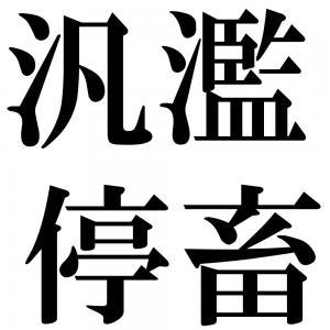 汎濫停畜の四字熟語-壁紙/画像