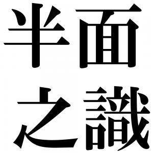 半面之識の四字熟語-壁紙/画像