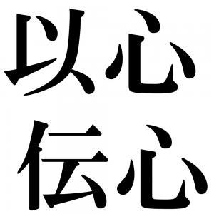 以心伝心の四字熟語-壁紙/画像