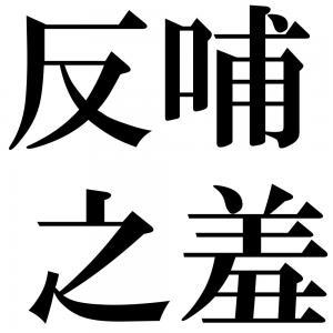 反哺之羞の四字熟語-壁紙/画像