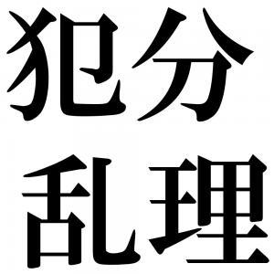 犯分乱理の四字熟語-壁紙/画像