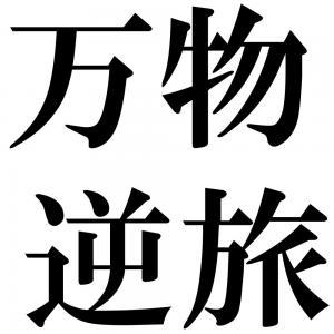万物逆旅の四字熟語-壁紙/画像