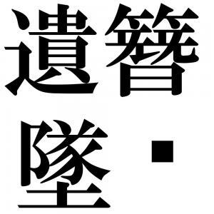 遺簪墜屨の四字熟語-壁紙/画像