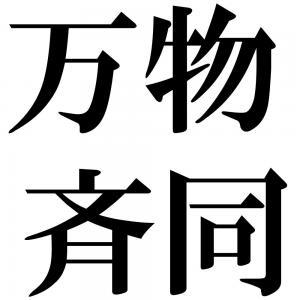 万物斉同の四字熟語-壁紙/画像