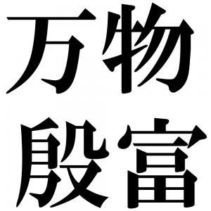 万物殷富の四字熟語-壁紙/画像