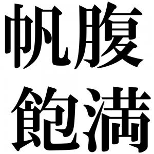 帆腹飽満の四字熟語-壁紙/画像