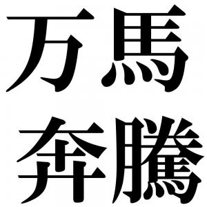 万馬奔騰の四字熟語-壁紙/画像