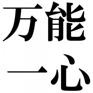 万能一心の四字熟語-壁紙/画像