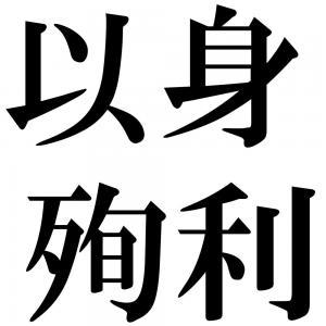 以身殉利の四字熟語-壁紙/画像