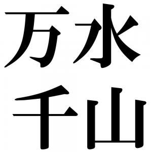 万水千山の四字熟語-壁紙/画像