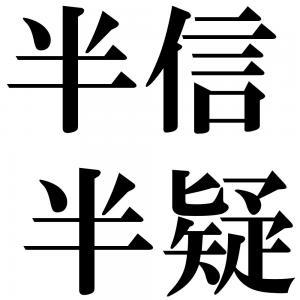 半信半疑の四字熟語-壁紙/画像