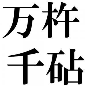 万杵千砧の四字熟語-壁紙/画像