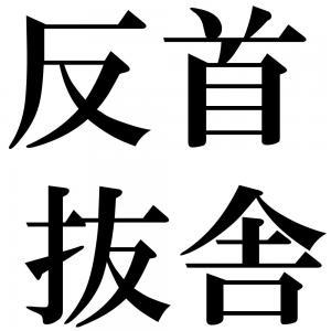 反首抜舎の四字熟語-壁紙/画像