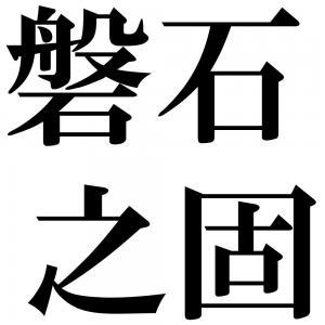 磐石之固の四字熟語-壁紙/画像