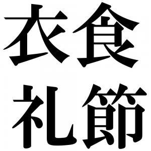 衣食礼節の四字熟語-壁紙/画像