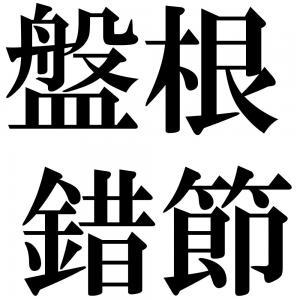 盤根錯節の四字熟語-壁紙/画像