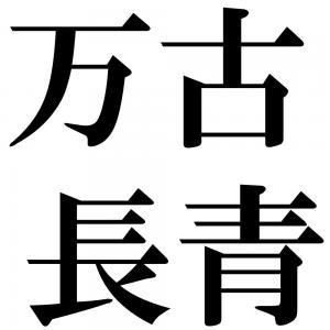 万古長青の四字熟語-壁紙/画像