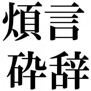 煩言砕辞の四字熟語-壁紙/画像