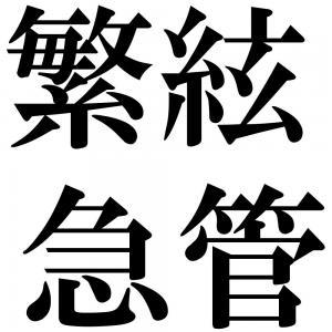 繁絃急管の四字熟語-壁紙/画像